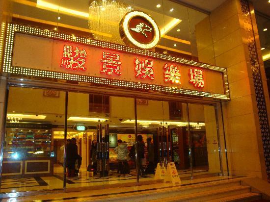 โรงแรมไทปา สแควร์ Grand Dragon Hotel